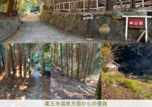 興山園から薬王寺温泉方面へ徒歩での行き方