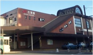 JR古賀駅外観