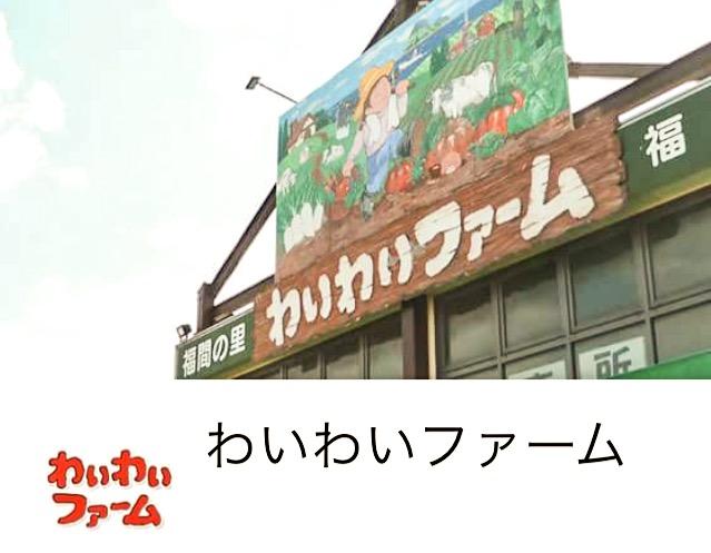 わいわいファーム古賀市舞の里店
