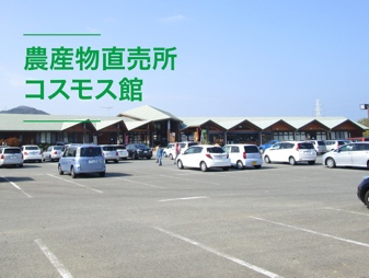 コスモス館 古賀市