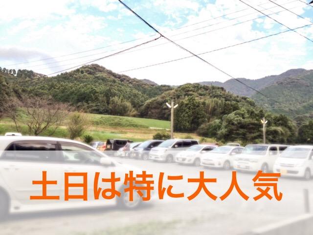 偕楽荘駐車場