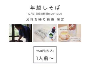 年越し蕎麦の持ち帰り2019年福岡