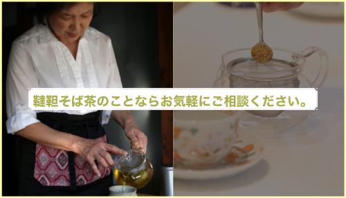 韃靼そば茶の副作用
