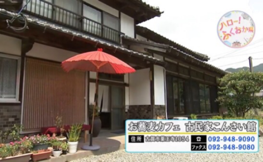 福岡インターネットテレビ こんさい館