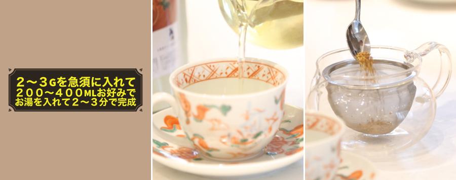 韃靼そば茶の飲み方