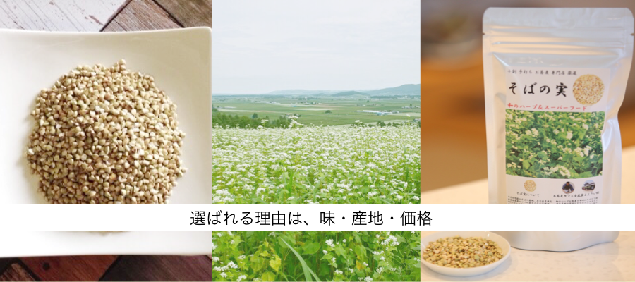 蕎麦の実の産地・味・価格