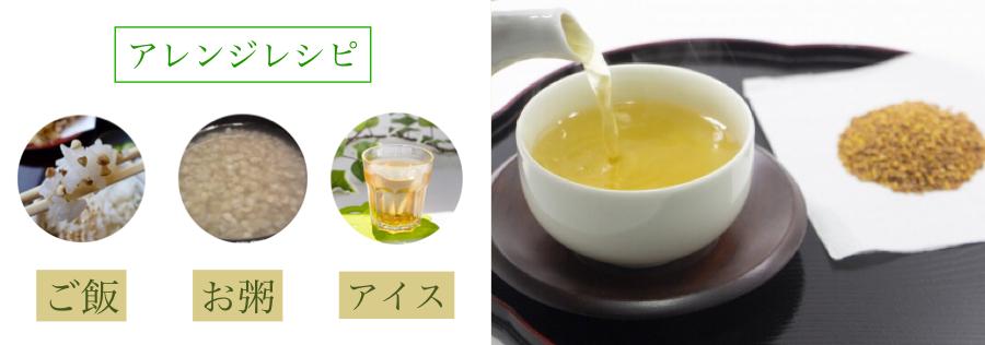 韃靼そば茶のアレンジレシピ