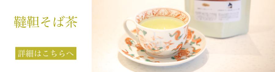 韃靼そば茶の通販