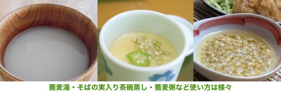 蕎麦の実の使い方