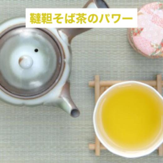 韃靼そば茶の効能