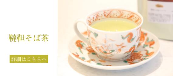 韃靼そば茶の詳細