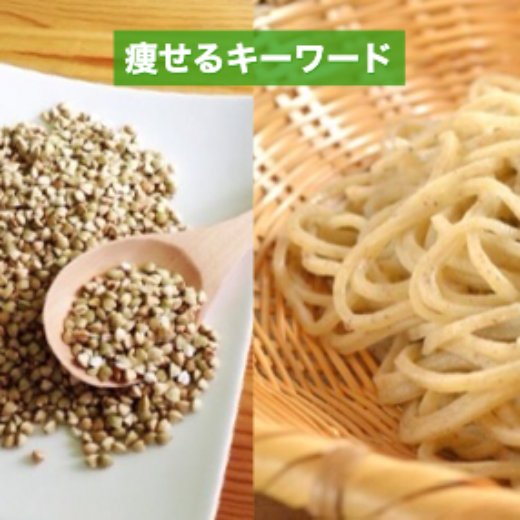蕎麦の実ダイエット