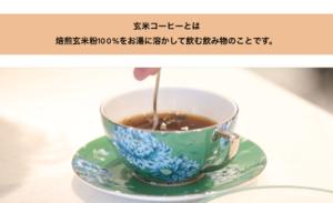 玄米コーヒーとは
