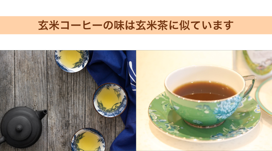玄米コーヒーの味