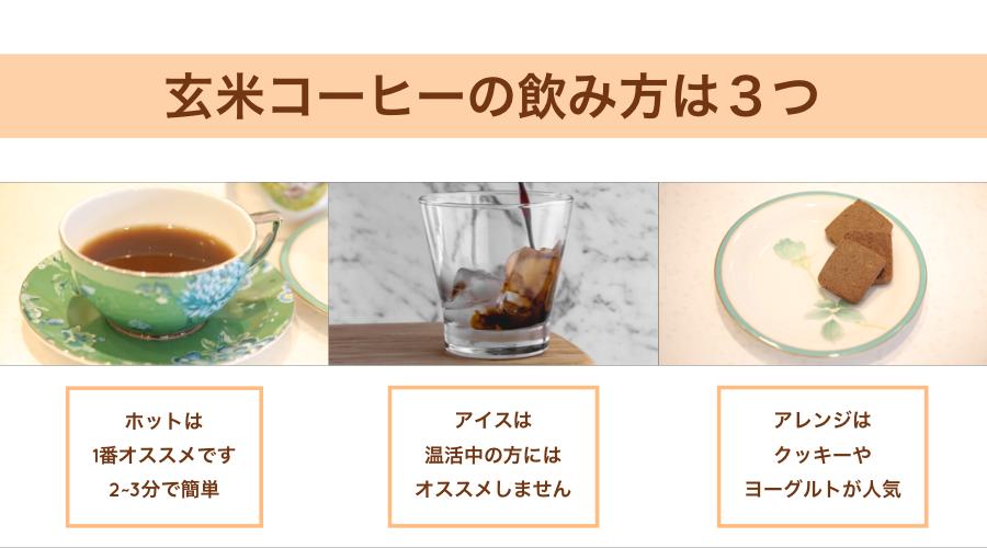 玄米コーヒーのアレンジレシピ