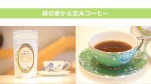 森の家から玄米コーヒー