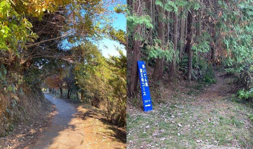 古賀市のハイキングコースの歩いてん道薬王寺コース入口
