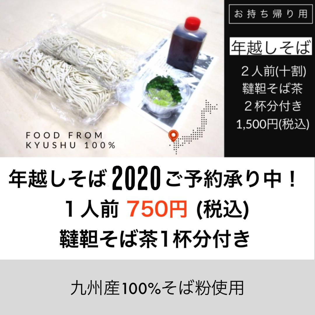 福岡の2020年年越しそばのご案内