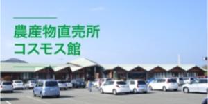 古賀市コスモス館