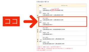 GoToEatキャンペーン福岡チケットファミリーマート