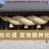 福津市にある光の道といえば宮地嶽神社