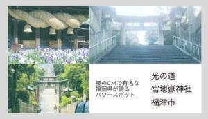 光の道宮地嶽神社
