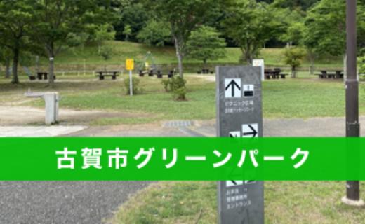 古賀市グリーンパークピクニック広場