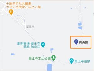 興山園の住所