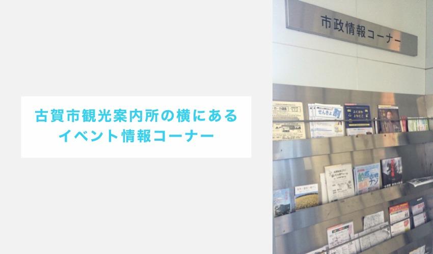 古賀市観光案内所の横にあるイベント情報コーナー