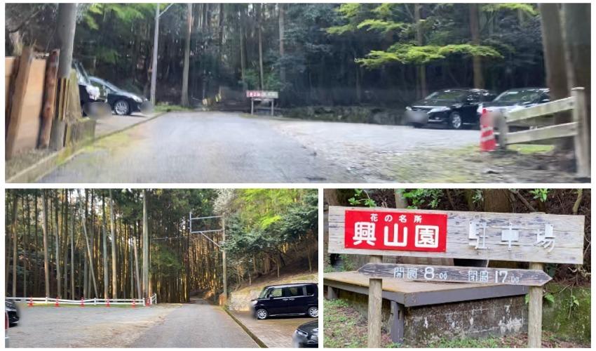 興山園の駐車場と住所