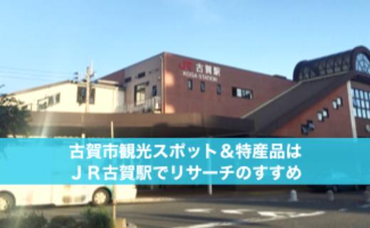 古賀市観光スポットと特産品なら古賀駅内の案内所へ