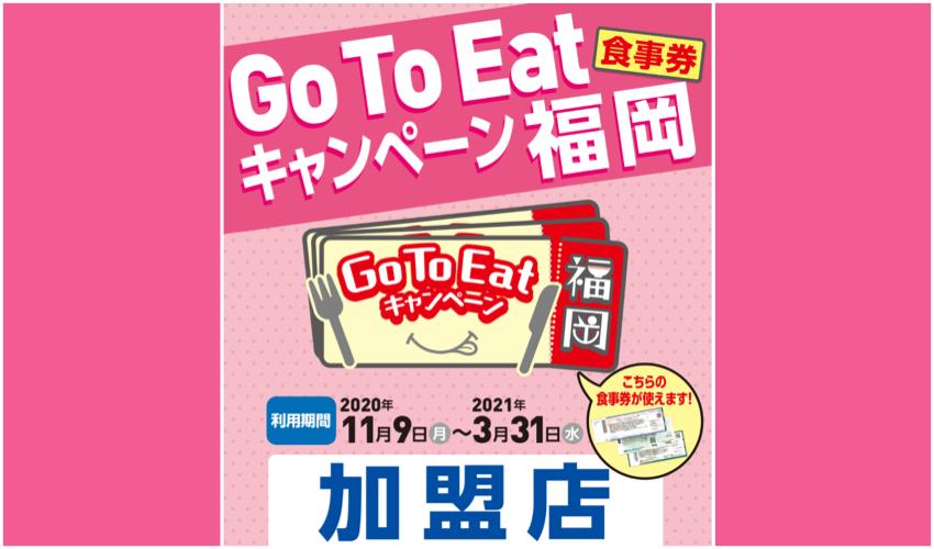 GoToEatキャンペーン福岡に加盟
