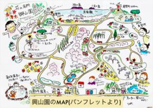 興山園の全体図
