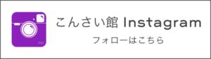 お蕎麦カフェ古民家こんさい館インスタ
