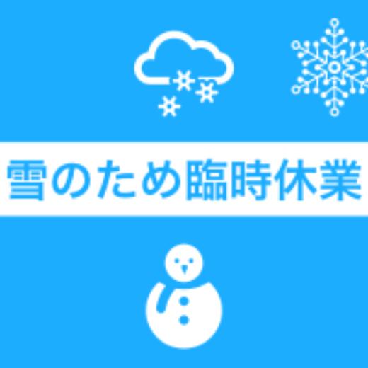 雪のため臨時休業