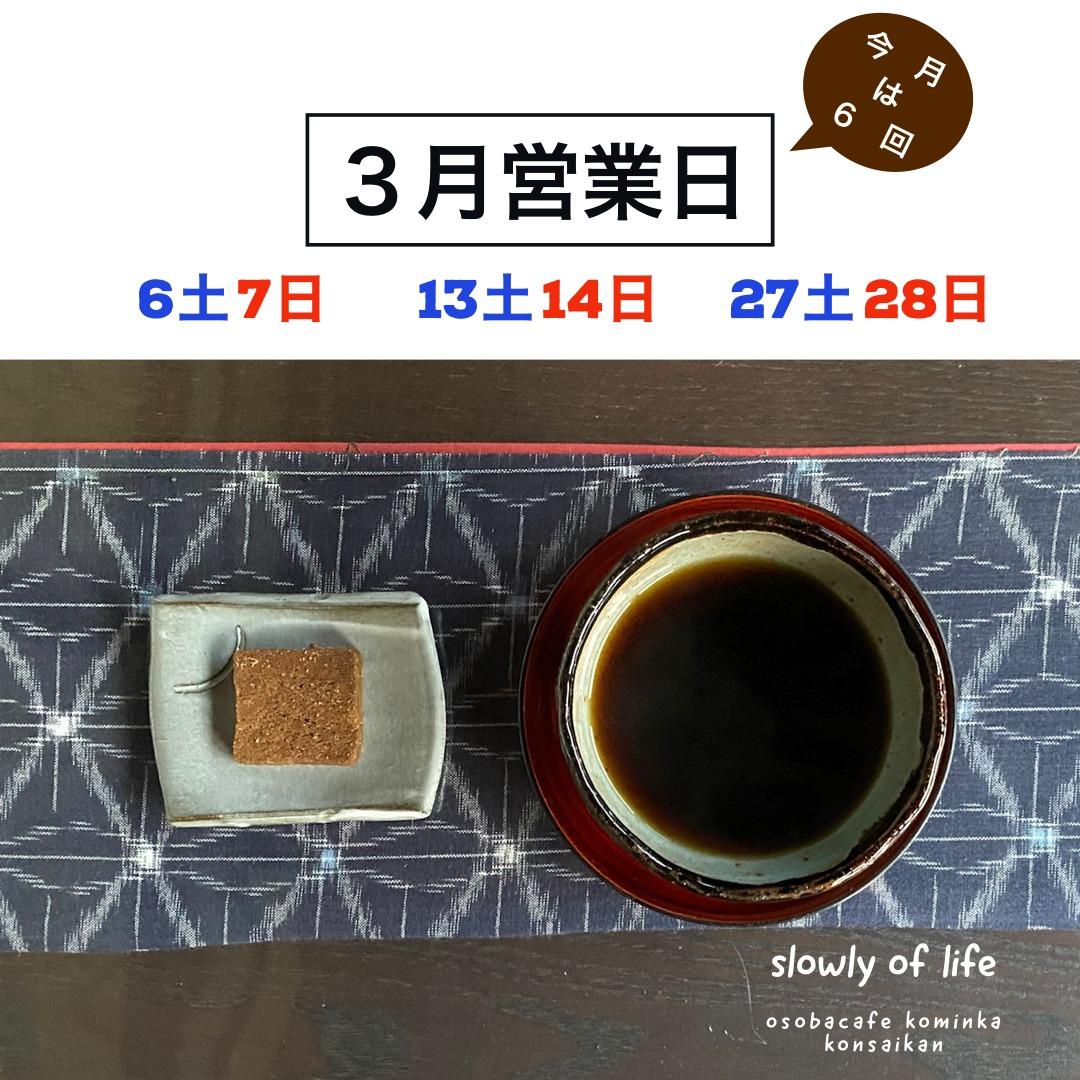 お蕎麦カフェ古民家こんさい館 2021年3月営業日