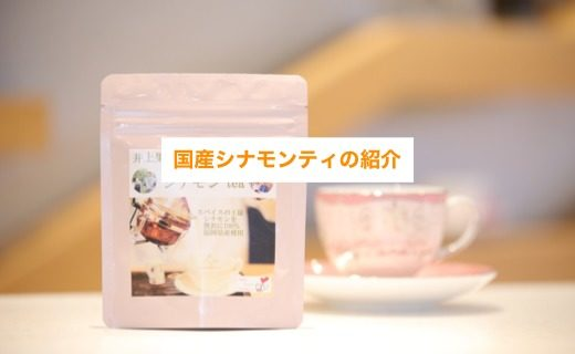 国産シナモンティーの紹介