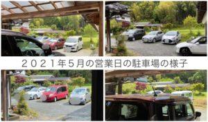 2021年5月の営業日駐車場の様子
