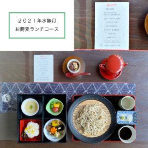 2021年6月水無月の蕎麦ランチコース
