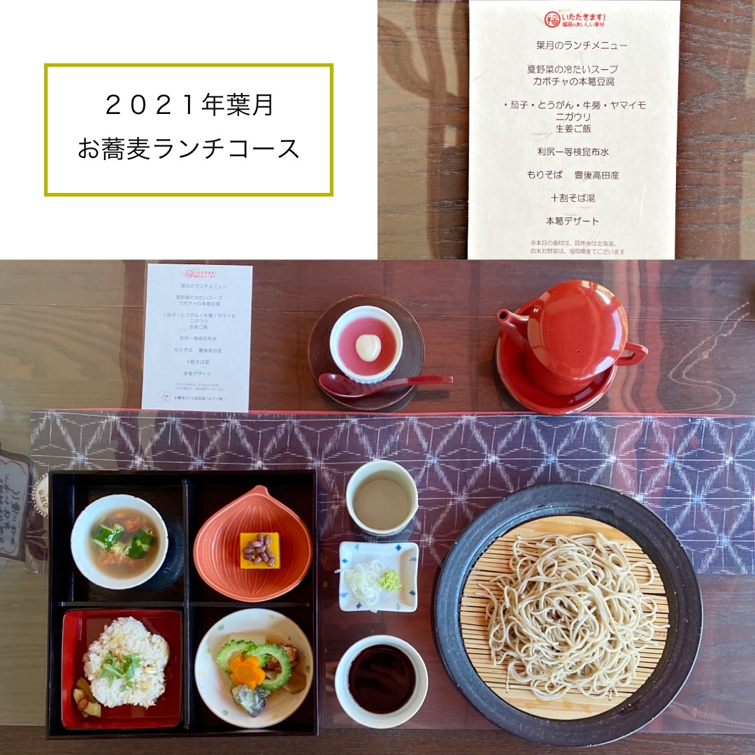 古賀市薬王寺温泉でランチなら十割手打ちお蕎麦ランチコース