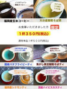 体に優しいお茶シリーズ